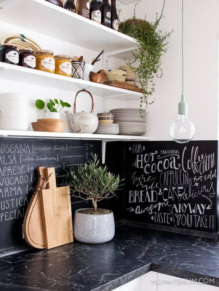 красивые идеи размещения грифельной доски на кухне