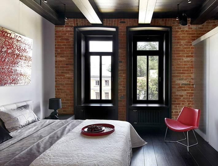 черные окна и кирпичная стена - это спальня для мужчины
