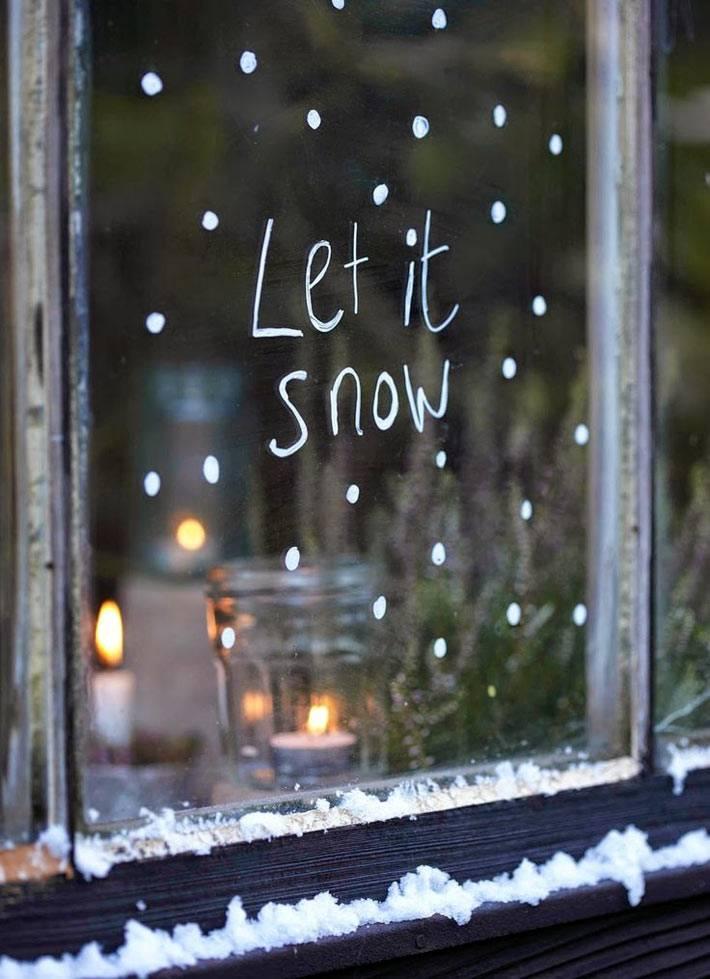 """надпись """"Let it snow"""" со снежинками создает ощущение праздника"""