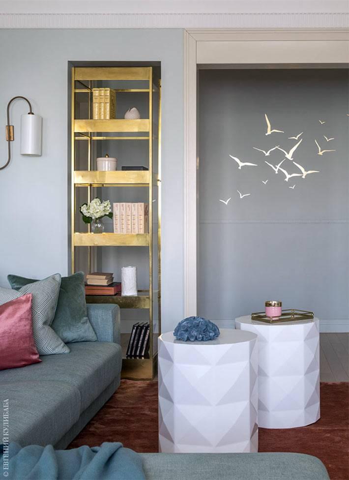 латунная этажерка и белые табуреты как журнальный столик