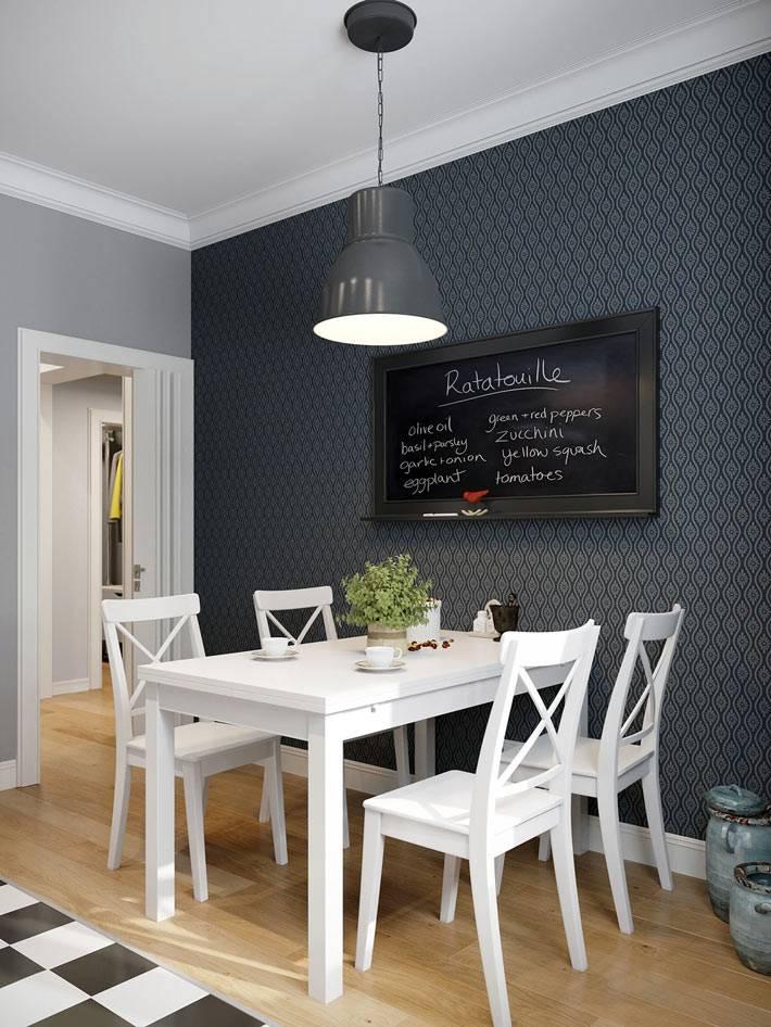 черные обои и белый обеденный стол в интерьере кухни