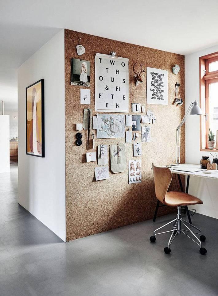 Стена из пробковой доски в интерьере домашнего офиса