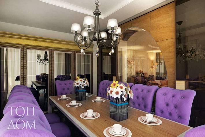 Как использовать фиолетовый цвет в дизайне интерьера столовой