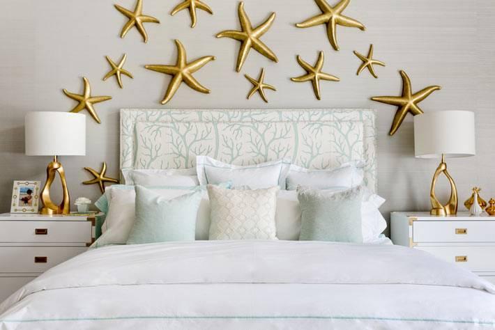 золотые морские звезды как декор интерьера спальни