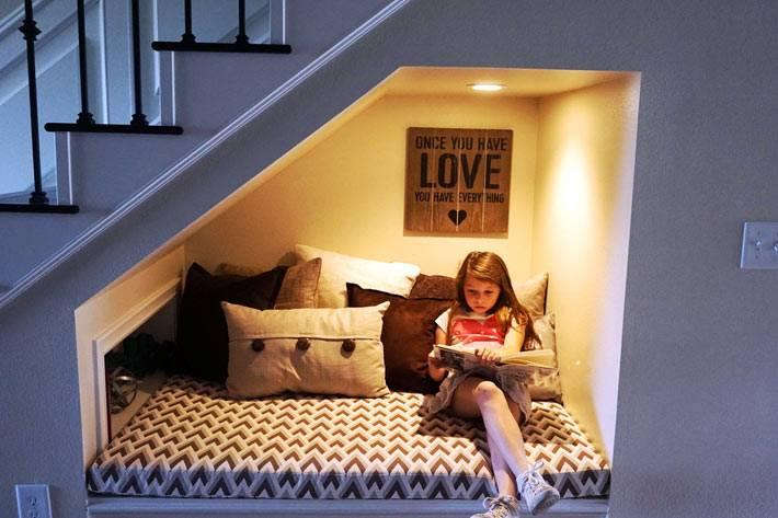 уютная ниша под лестницей для отдыха и чтения