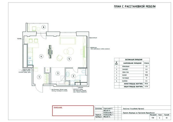 План-схема однокомнатной квартиры фото