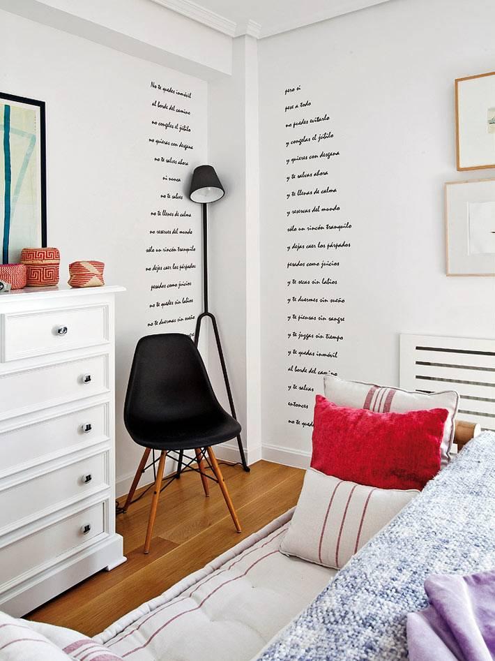 Черные надписи на белой стене в углу спальной комнаты