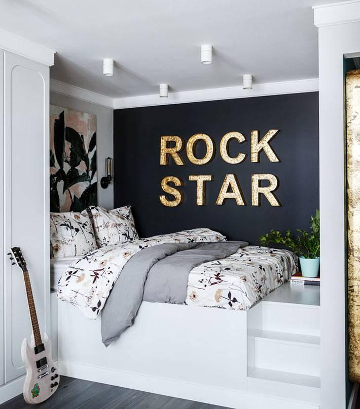 черная стена с надписью Rock star в спальной зоне фото