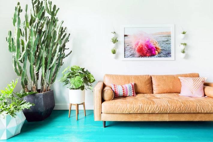пол бирюзового цвета в гостиной с бежевым диваном