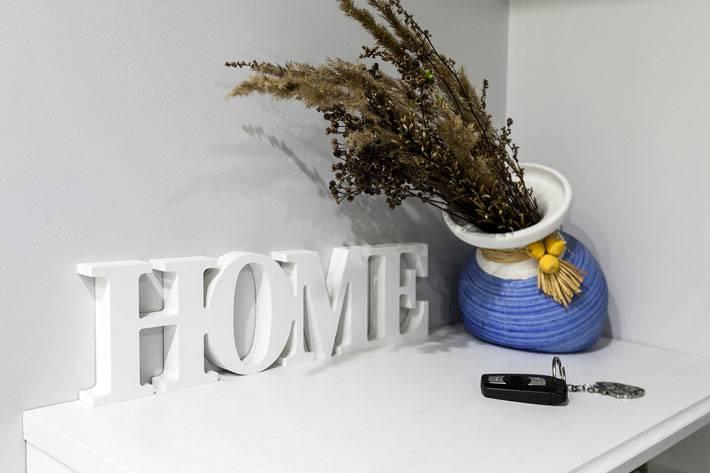 деревянная надпись HOME на столике в прихожей фото