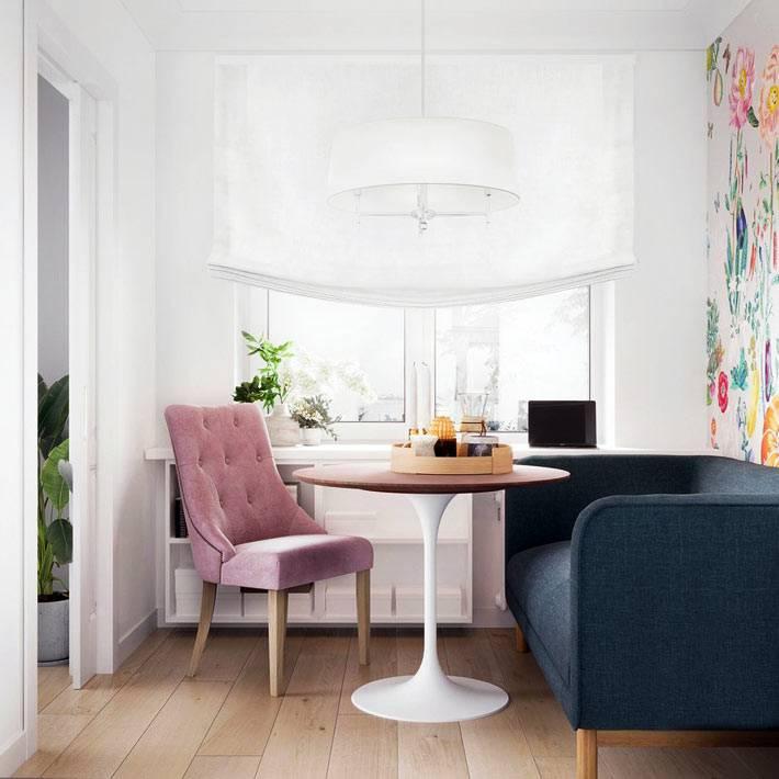 розовій стул и синий диван в углу кухни для девушки