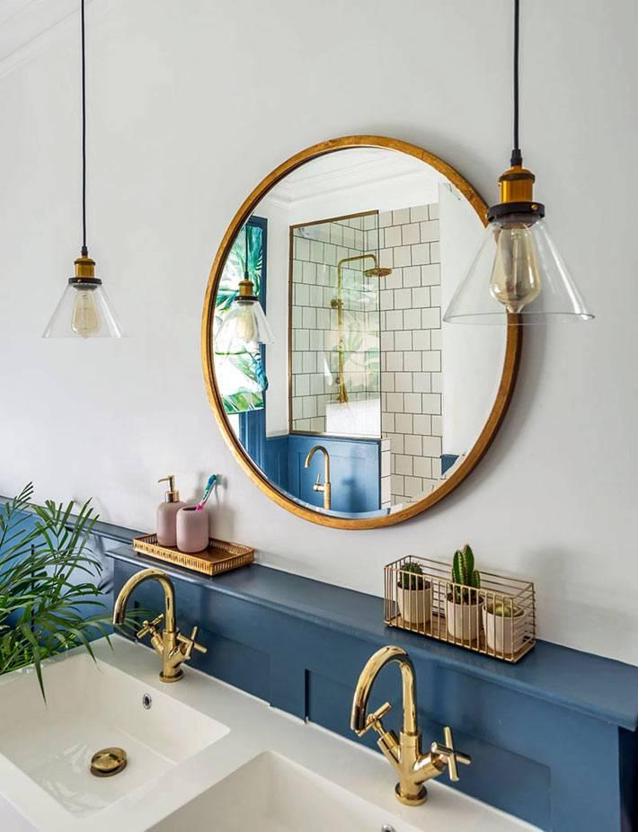 круглое зеркало над умывальником, латунные краны и подставки