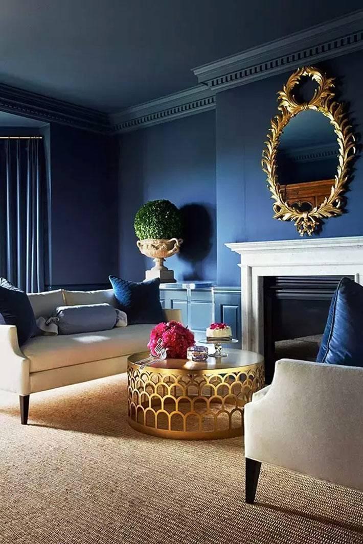 синие стены и потолок в гостиной комнате с золотыми элементами