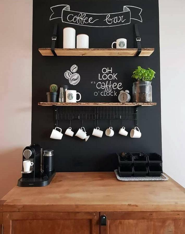 Ідеї для кава-бару