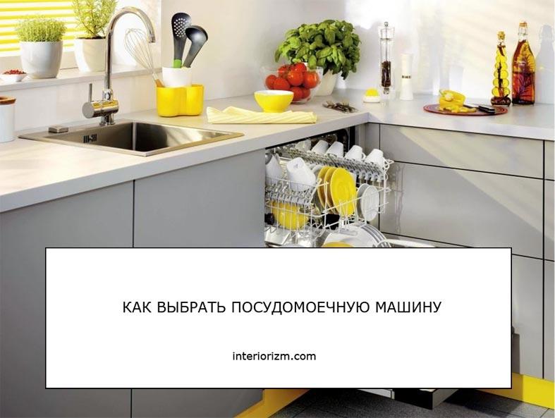 какую выбрать посудомоечную машину в квартиру