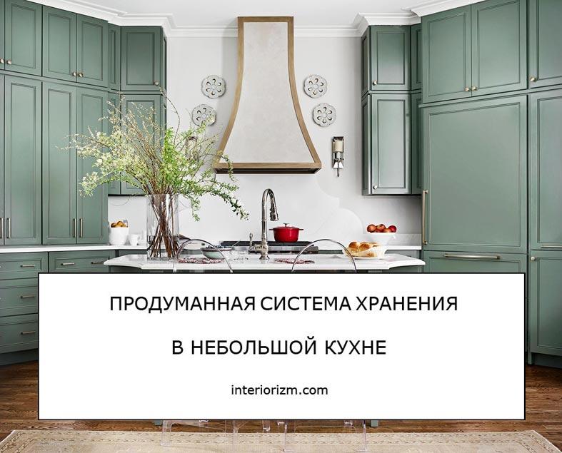 продуманная система хранения на небольшой кухне фото